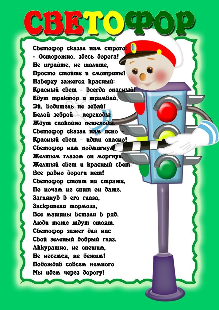 хочу сказки про светофор для детей читать осталось